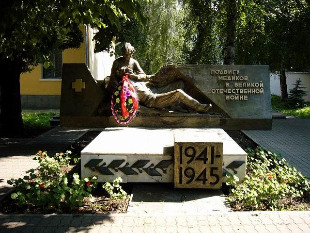 Памятник посвященный подвигу медиков в ВОВ