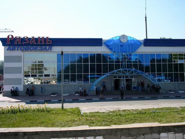 автовокзал в Рязани