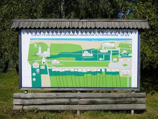 схема размещения основных объектов на территории музея Сергея Есенина