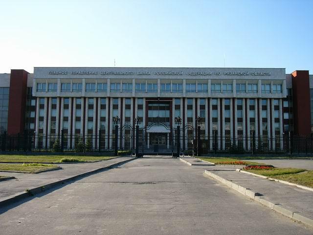 ГУ ЦБ РФ по рязанской области и рязани