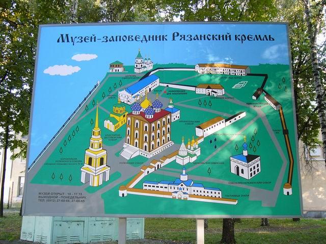 музей-заповедник Рязанский кремль